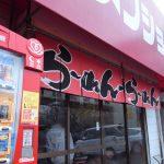 日本一うまいラーメンショップ・牛久 結束店 値段の安さも日本一!