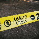 無保険車と事故に遭遇した場合の対処法、本当に参りました!